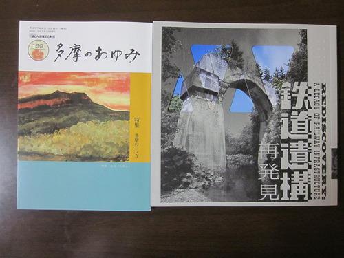 多摩のあゆみ・鉄道遺構再発見(写真縮小版)