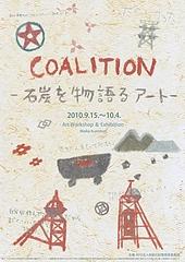 北海道岩見沢市にて COALITION -石炭を物語るアート-展 滞在制作報告02