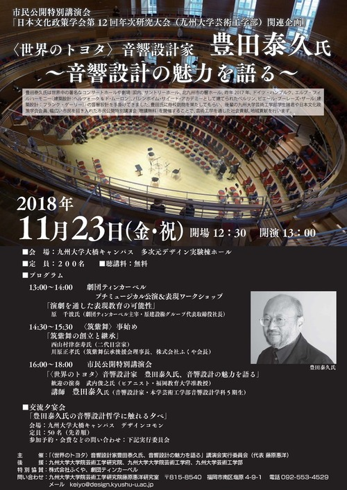 2018年10月17日(水)夜開催。市民公開特別講演会〈世界のトヨタ〉音響設計家豊田泰久氏、音響設計の魅力を語る、の裏方ミーティング!
