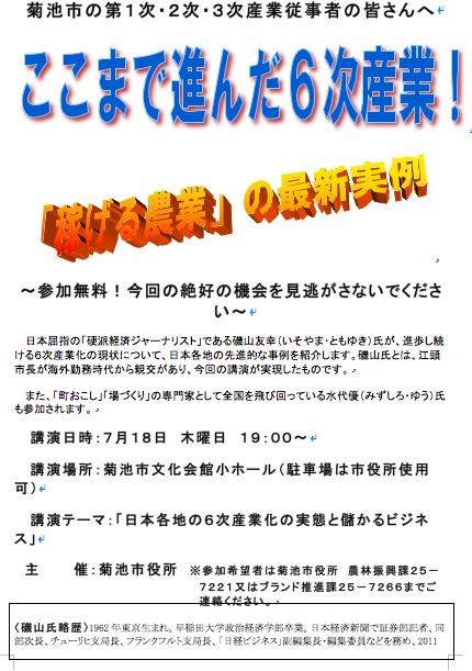 江頭実菊池市長がみずから旗を振る6次産業化講演会近づく!