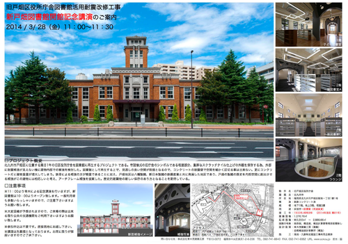 青木茂先生の新しいリファインニング建築は新戸畑図書館!