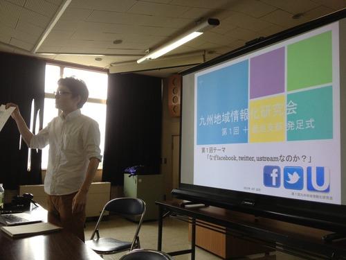 2013年6月22日(土)九州大学地域情報化研究会第一回が熊本県菊池市を会場に開催されました!