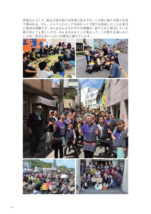 201808-01 天草牛深ハイヤレポート_ページ_60