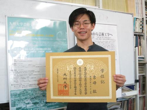 吉峰拡くん修士課程卒業おめでとうございます!2017.9.25(月)