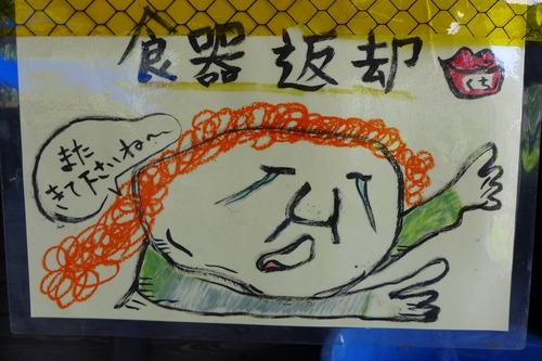 高千穂で見つけた駄洒落まで包含したうますぎるキャラクターデザインはなんだっ!!