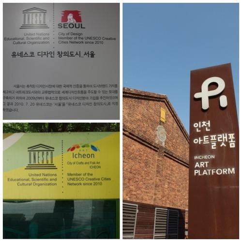 韓国の創造都市調査(前編)