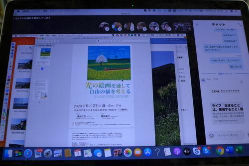 2020年6月9日(火)16:30〜19:15ふ印ラボ定例ゼミ(遠隔)を開催しました!!