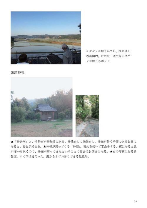 201808-01 天草牛深ハイヤレポート_ページ_37