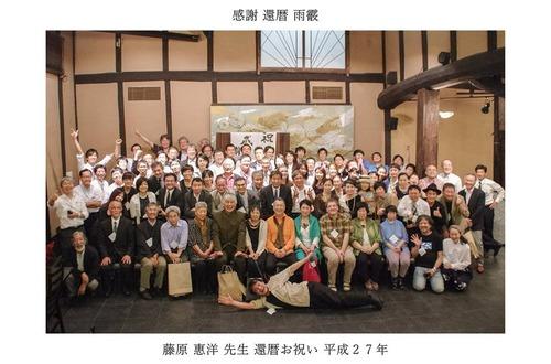 【御礼】藍蟹堂藤原惠洋先生への感謝の会 2015.07.11(土)