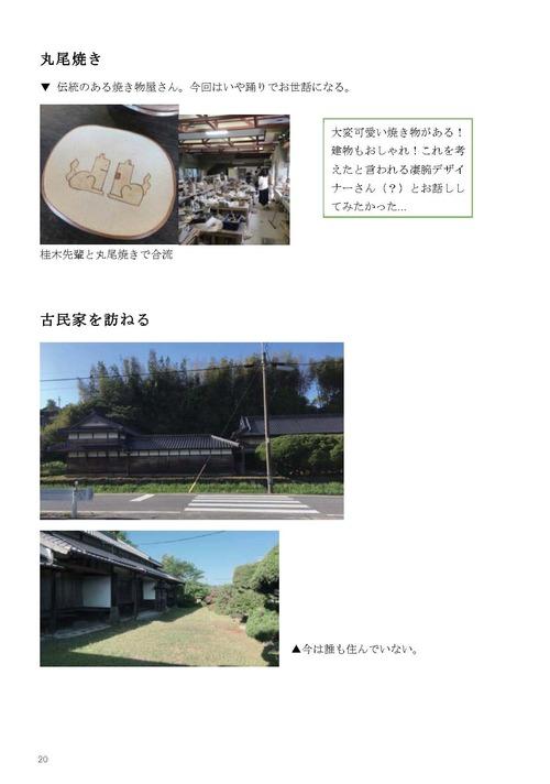 201808-01 天草牛深ハイヤレポート_ページ_28