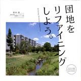 同人で建築家・首都大学教授として大活躍のリファイン建築提唱者・青木茂先生の新著です!