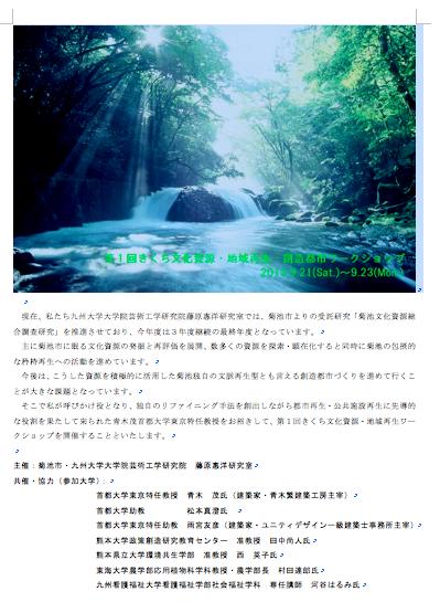 菊池ワークショップのレジュメ作成中!編集は平川白水デザインスタジオ!