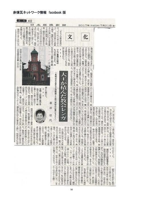 fcebook5(平成29,3月~)_ページ_14