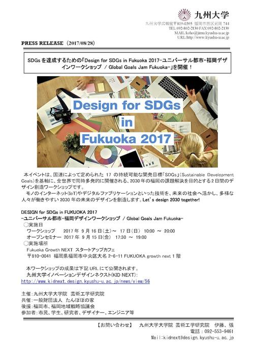 DESIGN for SDGs FUKUOKA 2017 ユニバーサル都市・福岡デザインワークショップ開催!!