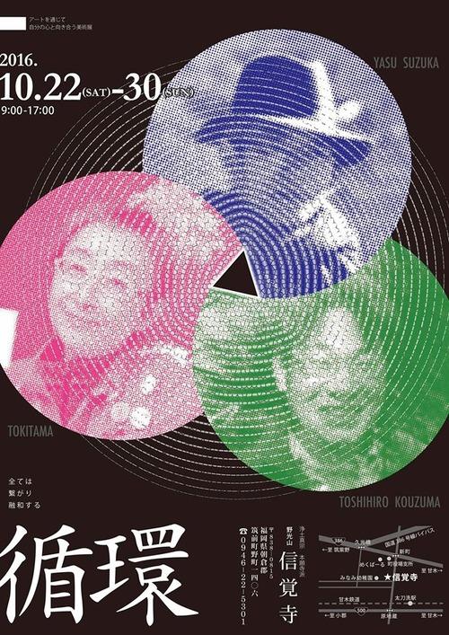 福岡県筑前町の信覚寺のアートプロジェクト『循環』ー全ては繋がり融和するー