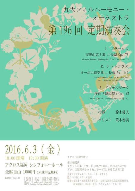 大入り満員御礼!6月3日(金)夜 アクロス福岡シンフォニーホールにて九州大学フィルハーモニーの定期演奏会が開催されました!