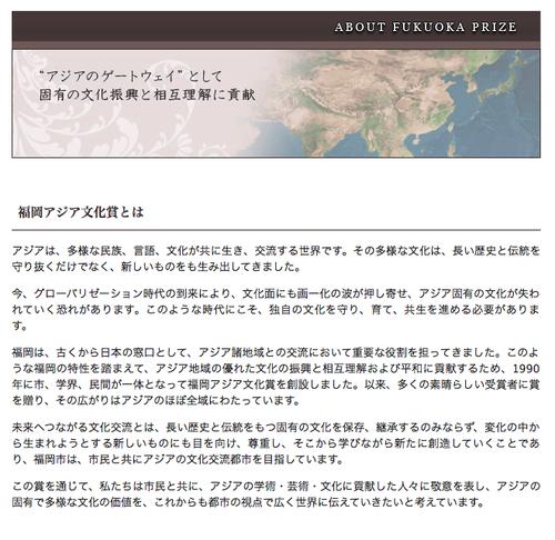 あのラフマーンが福岡へやってくる!!5月30日(月)本年度の福岡アジア文化賞受賞者が発表されました!