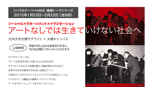 「アートなしでは生きていけない社会へ」藤枝守先生による「リベラルアーツ+HME連携トークシリーズ」
