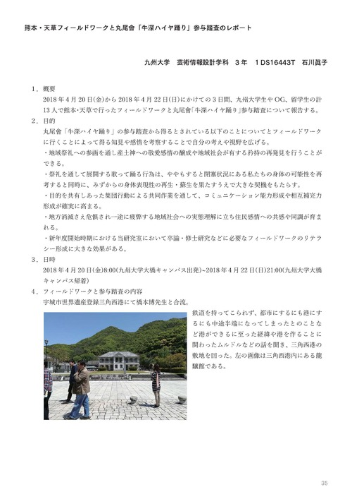 201808-01 天草牛深ハイヤレポート_ページ_43