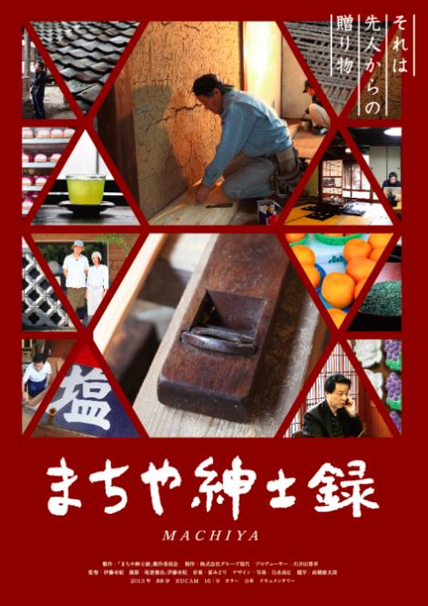 ドキュメンタリー映画「まちや紳士録」DVD 5月30日発売!