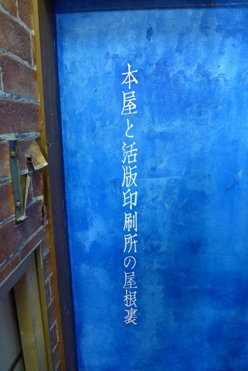 2020年8月30日(日)天草の詩人森本千佳さん・ブリコルール大祐さん「本屋と活版印刷所の屋根裏」古書店へ