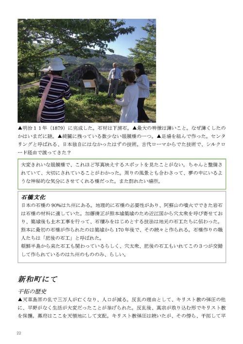 201808-01 天草牛深ハイヤレポート_ページ_30