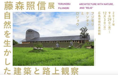 今秋、広島市現代美術館でのフジモリ建築展がいよいよ近づいてきました!