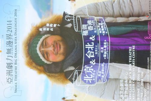 同人児島理華さん、香港小劇場大演劇祭、素晴らしいプロデュース!