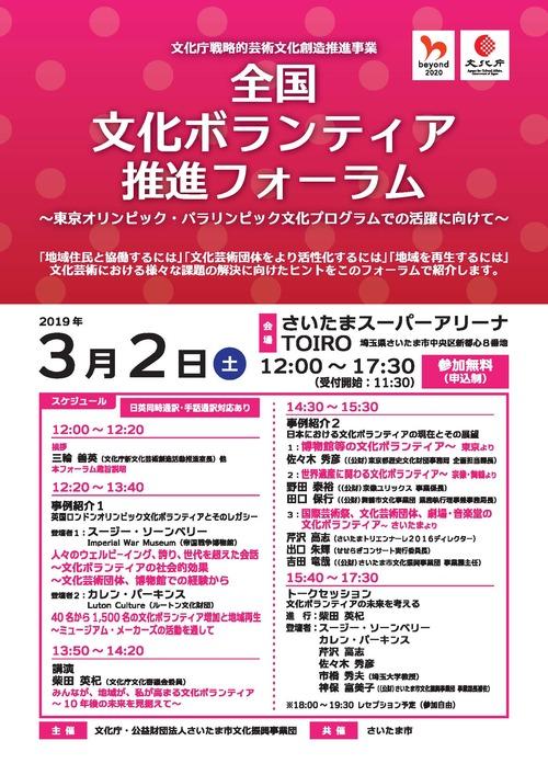 来たる3月2日(土)「全国文化ボランティア推進フォーラム」開催っ!!