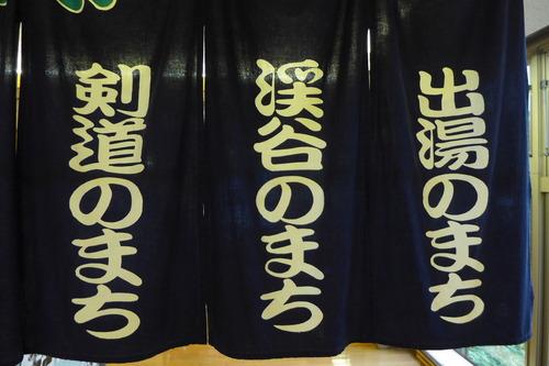 ふ印ボス(藤原惠洋教授)は高千穂でも路上観察!出湯、渓谷、はわかるとして「剣道のまち」とは?