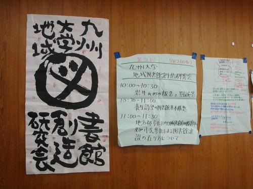 第2回九州大学地域図書館創造研究会2013.7.21