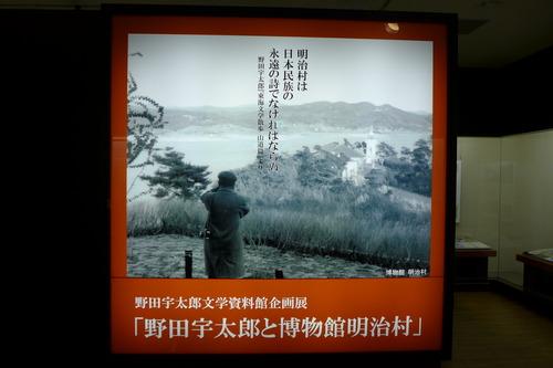 野田宇太郎文学資料館にて企画展「野田宇太郎と博物館明治村」展開催中!