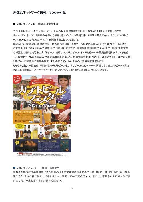 fcebook5(平成29,3月~)_ページ_13