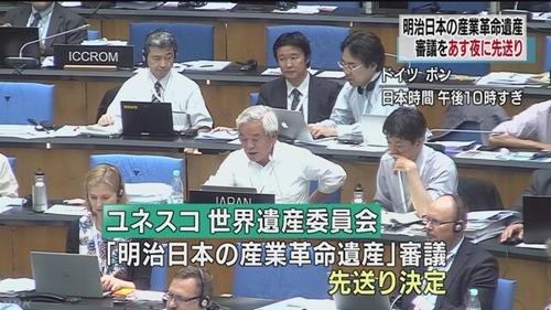 NHK「明治日本の産業革命遺産」審議 5日夜に先送り