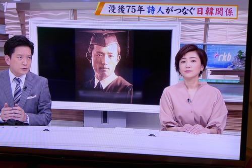 地元福岡のRKB毎日放送(地上波)「今日感ニュース」にて2月15日(土)16日(日)尹東柱75周忌を巡るニュースが紹介されました。