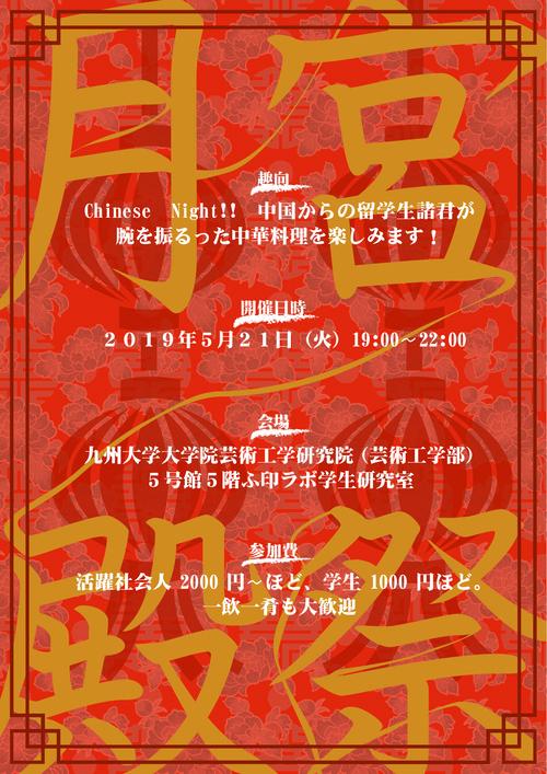 2019年5月21日(火)夜7時~、ふ印ラボ新年度初の【月宮殿祭】開催!!