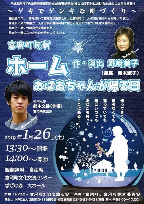 福島県の被災地で開催される富岡町民劇「ホーム〜おばあちゃんが帰る日」