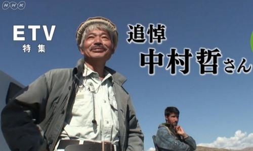中村哲さんの告別式ご案内、NHKのETV特集・選 追悼 中村哲さん「武器ではなく 命の水を」