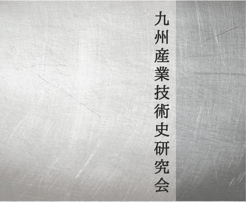 元トヨタ自動車デザイナー諸星和夫氏講演!九州産業技術史研究会スペシャリストシリーズ!2015年1月20日(火)pm6:30〜9:00