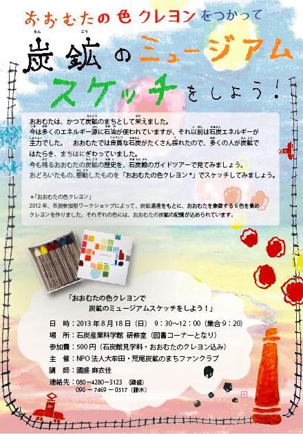 2013.8.18 大牟田石炭産業科学館「炭鉱のミュージアムスケッチをしよう!」