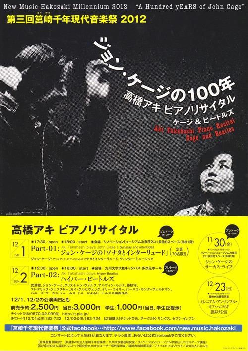 第三回 筥崎千年現代音楽祭2012 「ジョン・ケージの100年」 高橋アキ ピアノリサイタル