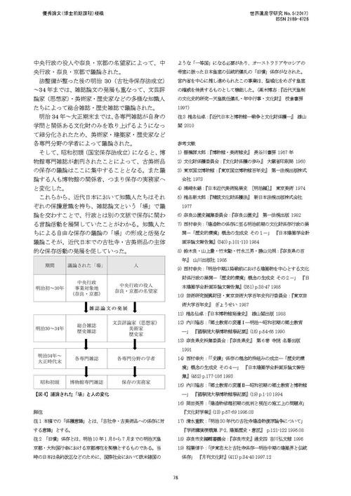 JWHS_5-74_ページ_6