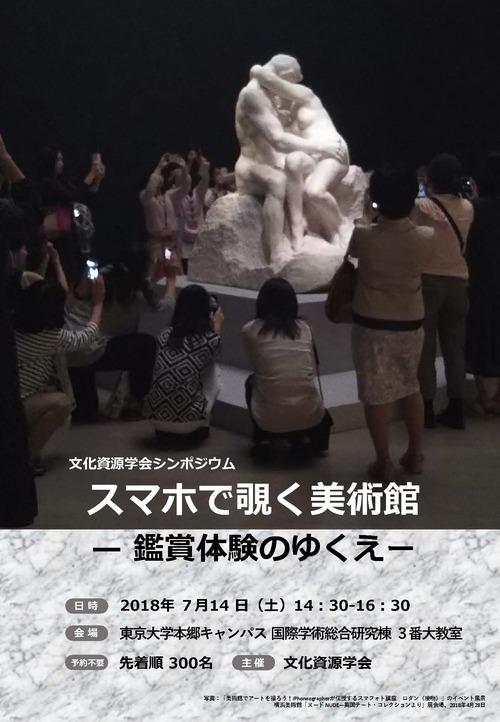 7月14日(土)に行われます、文化資源学会シンポジウム 「スマホで覗く美術館ー鑑賞体験のゆくえー」