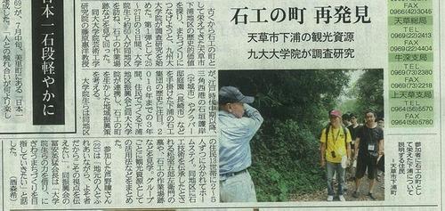 熊本日日新聞に下浦フィールドワークが掲載されました!!2014.7.28