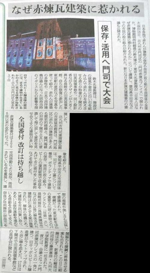 赤煉瓦ネットワーク2013関門大会は大盛況の中、無事終了いたしました!