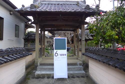 お寺さんでアート!。福岡県筑前町の信覚寺は魅力的なギャラリー空間と化していました。