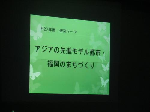 福岡アジア研究所 平成27年度市民研究員 研究成果中間報告2015.11.9(月)