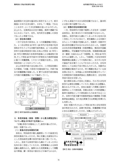 JWHS_5-74_ページ_3