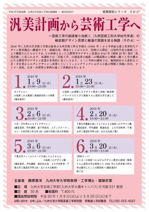 201710-02  九大チラシ_ページ_2