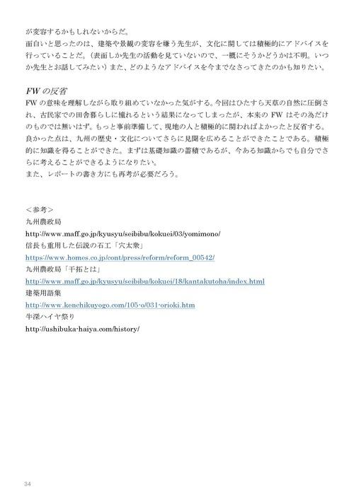 201808-01 天草牛深ハイヤレポート_ページ_42